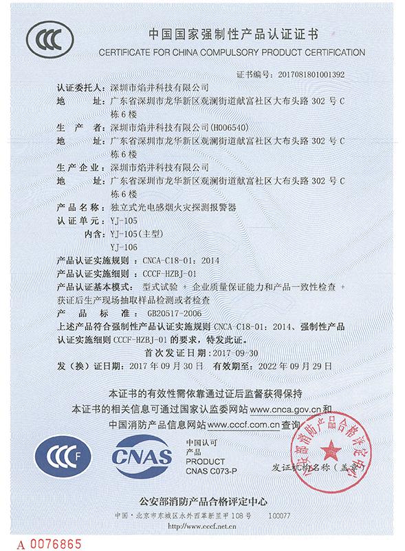 产品CCC证书